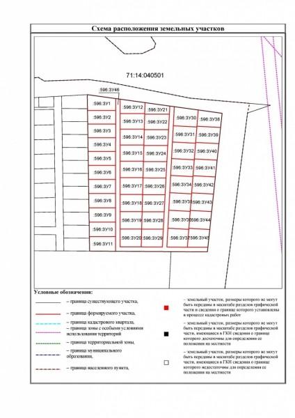 Изображение - Межевой план земельного участка 40e2cbef24653f5bad8d344a9b798ef1