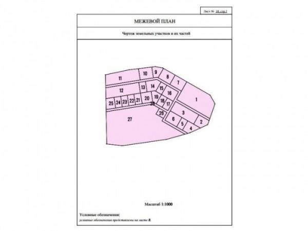 Изображение - Межевой план земельного участка 8b49b6971bf558eec13c4c7eca3e3e0d